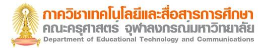 ภาควิชาเทคโนโลยีและสื่อสารการศึกษา คณะครุศาสตร์ จุฬาลงกรณ์มหาวิทยาลัย