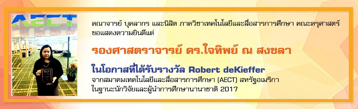 คณาจารย์ บุคลากร และนิสิต ภาควิชาเทคโนโลยีและสื่อสารการศึกษา คณะครุศาสตร์  ขอแสดงความยินดีแด่ รองศาสตราจารย์ ดร.ใจทิพย์ ณ สงขลา ในโอกาสที่ได้รับรางวัล Robert deKieffer